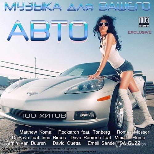 Музыка для вашего Авто (2017)